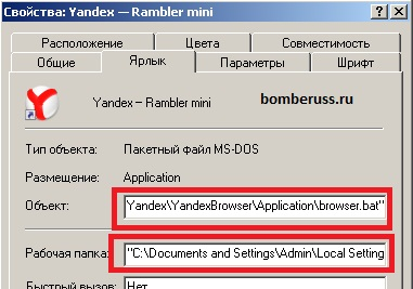 bat файл в пути ярлыка браузероа