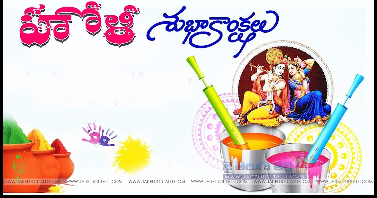 happy happy holi messages telugu quotes greetings wallpapers for whatsapp jaitelugutalli m4hsunfo