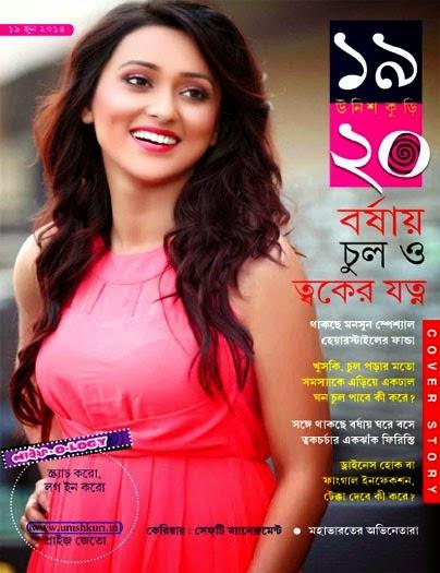 Unish Kuri Magazine In Pdf