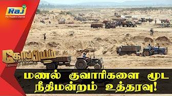 Koppiyam 01-12-2017 Tamil Nadu Sand Mafia Case