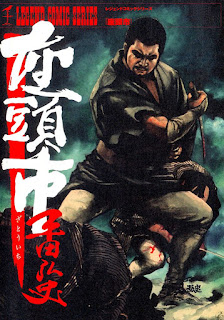[Manga] 座頭市 [Zatoichi], manga, download, free