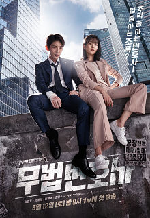 Sinopsis pemain genre Drama Lawless Lawyer (2018)