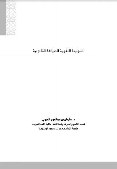 كتاب الضوابط اللغوية للصياغة القانونية