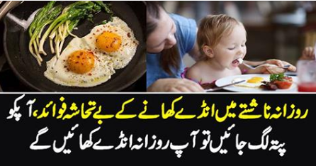rozana breakfast mein anda khane ke fawaid