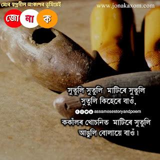 Rongali bihu wishes in assamese language 2020 |Bihu whatsapp status video download