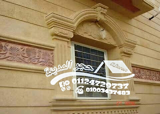 ديكور حجر واجهات 01003437483