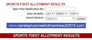 Kerala Plus One allotment result 2016, Kerala Sports quota special allotment, Check kerala hscap special allotment result for plus one admission 2016, HSCAP sports quota allotment result 2016,