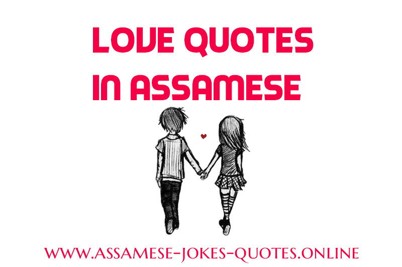 Love Quotes in Assamese Language