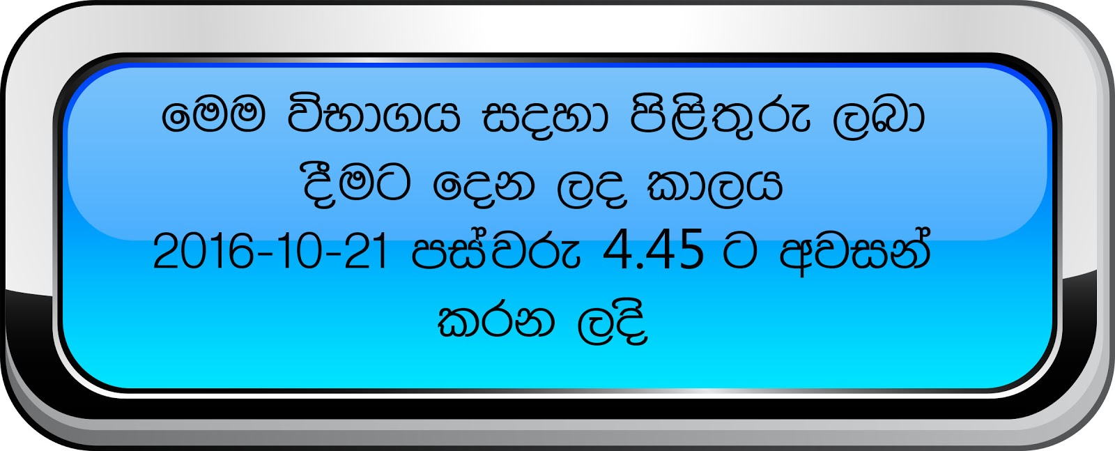 online aptitude test for banking and teaching exam iqlanka com yh