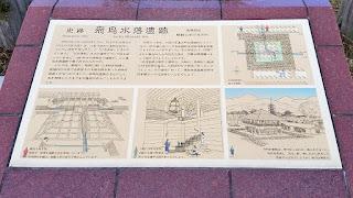 人文研究見聞録:飛鳥水落遺跡 [奈良県]