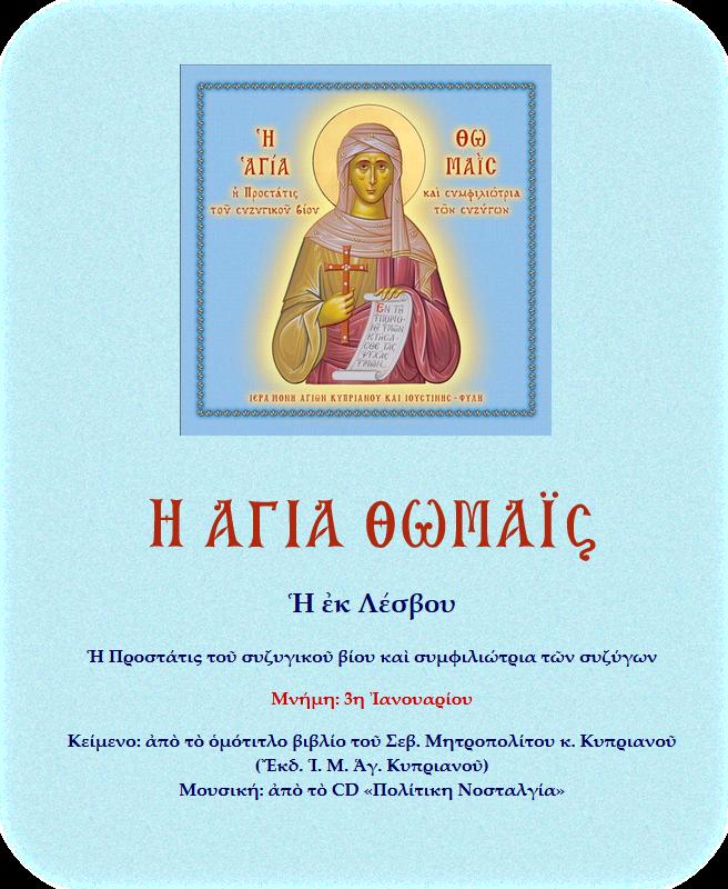 http://www.agioskyprianos.org/bioi.shtml