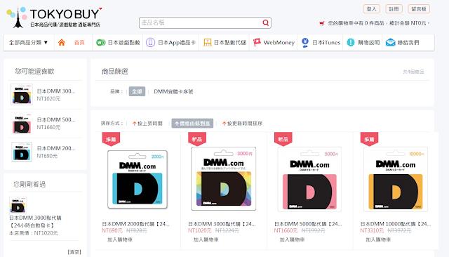 DMM 日本VPN購買實體卡