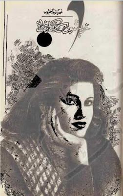 Khwahishon ke nigar khanay novel by Noor Bano Mahjoob Online Reading