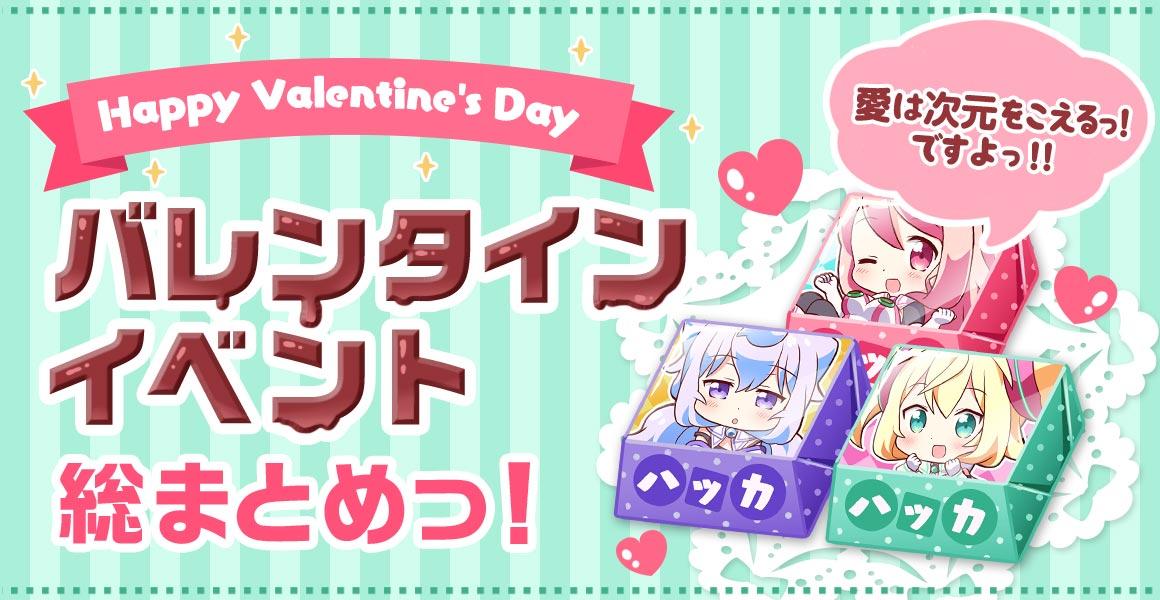 バレンタインイベント総まとめ