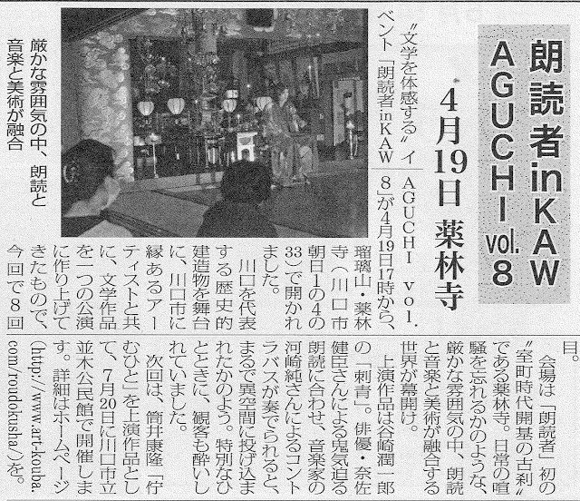 読売新聞 in KAWAGUCHI記事