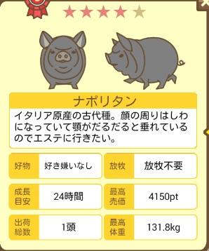 養豚場 mix 重力に逆らえない