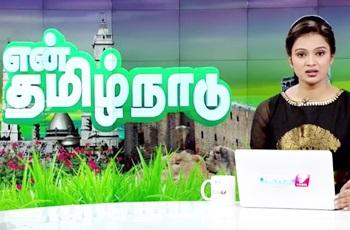 En Tamilnadu News 26-06-2017 News7 Tamil