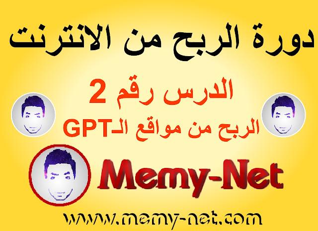 دورة الربح من الانترنت الدرس رقم 2 (الربح من مواقع GPT)