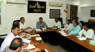 dm-take-inspaction-meeting-madhubani