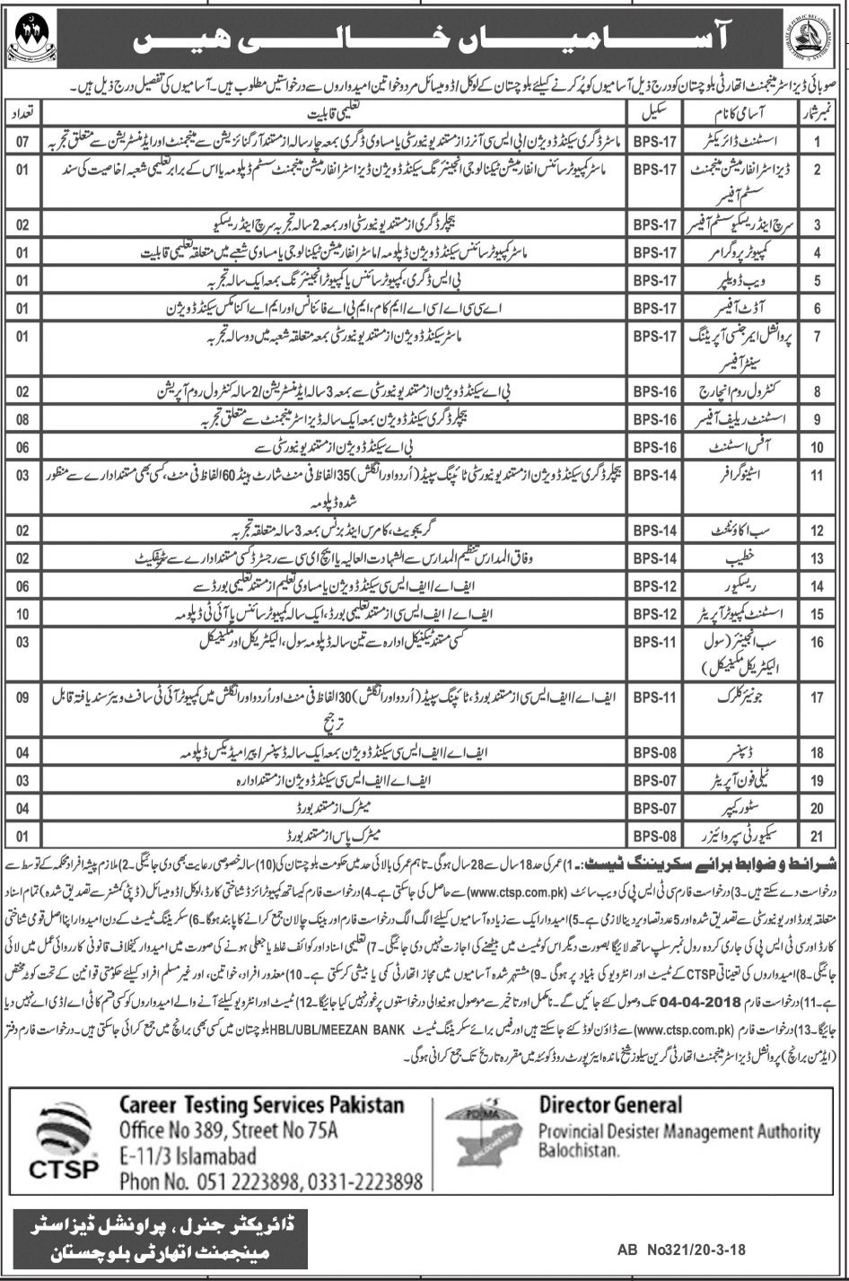 Jobs In Provincial Disaster Management Authority by CTSP 2018 for 77 Vacancies