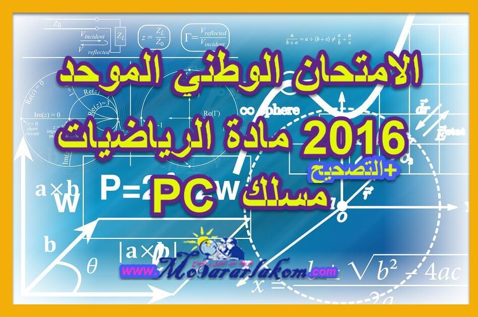الامتحان الوطني الموحد مادة الرياضيات 2016 الدورة العادية مع التصحيح-مسلك علوم فيزيائية PC -موقع االمقرر لكم الشامل
