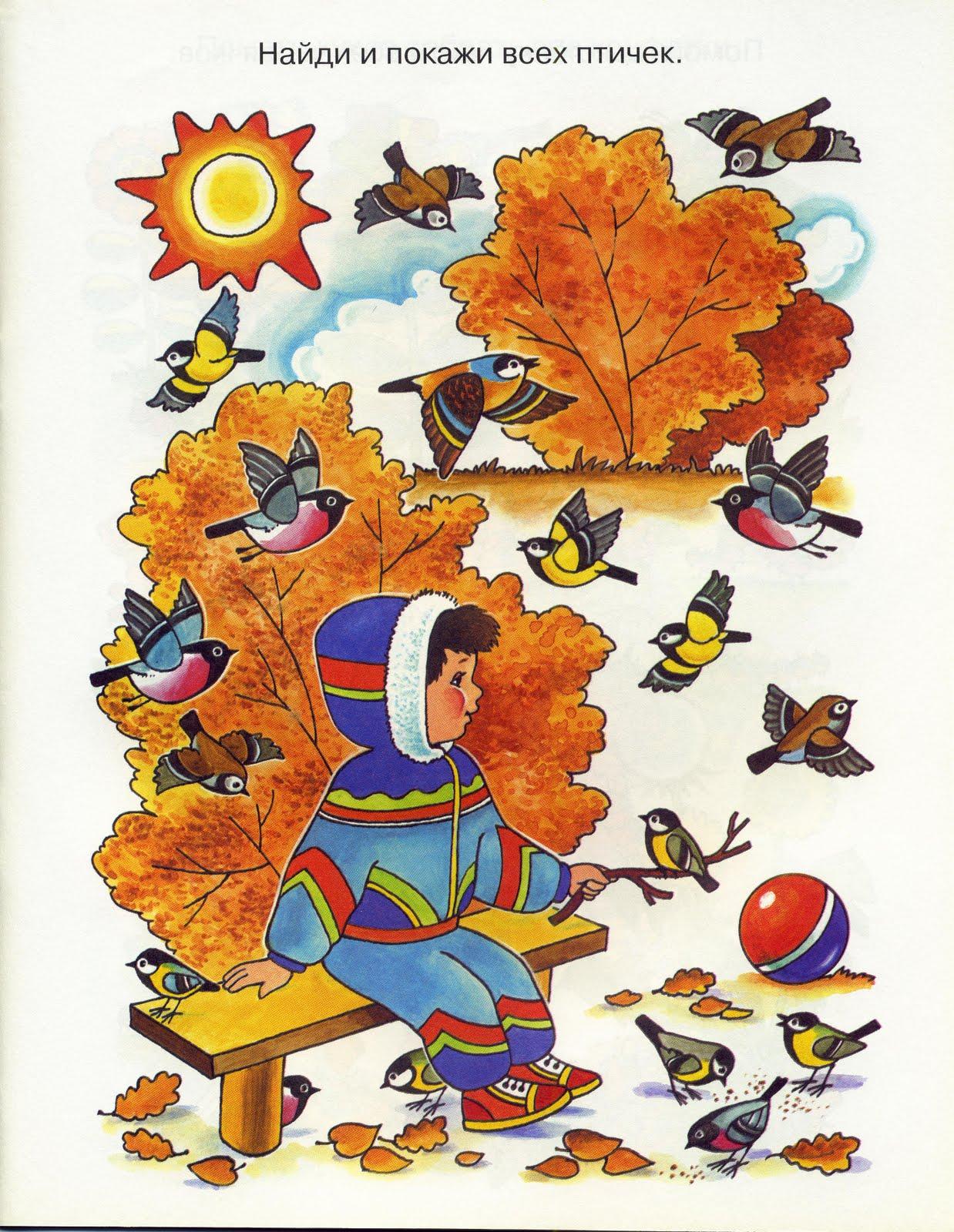 Месяцы Осени Для Детей В Картинках