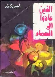 كتاب الذين عادوا من السماء ..انيس منصور