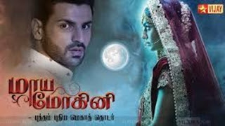 Maya Mohini [Epi 11] 19-09-2016 Vijay Tv Serial