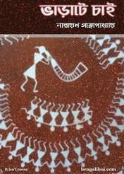 Bharate Chai by Narayan Gangopadhyay
