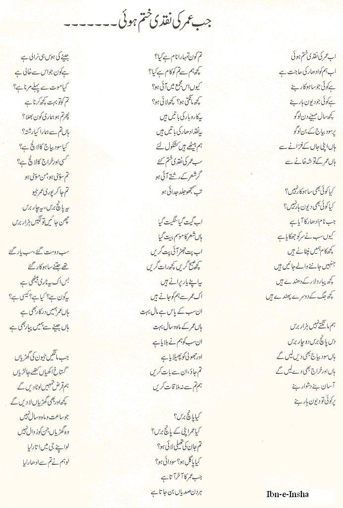 khaki.ghazal: Ab umer ki naqdi khatam hui By Insha Jee