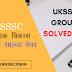UKSSSC Group C सहायक विकास अधिकारी साल्व्ड  पेपर 2018