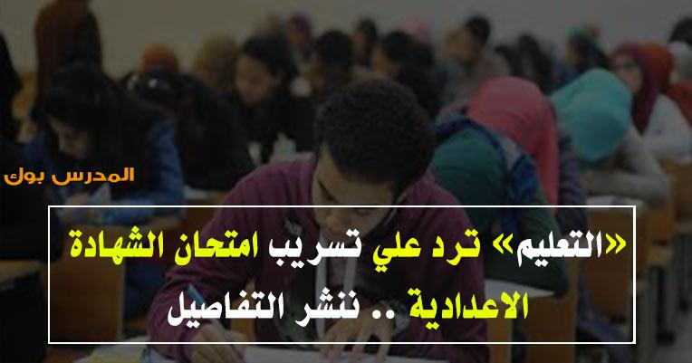 التعليم ترد علي تسريب امتحان الشهادة الاعدادية الترم الأول 2019