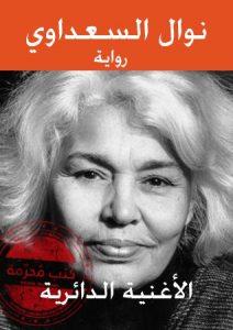 تحميل رواية الاغنية الدائرية PDF نوال السعداوي
