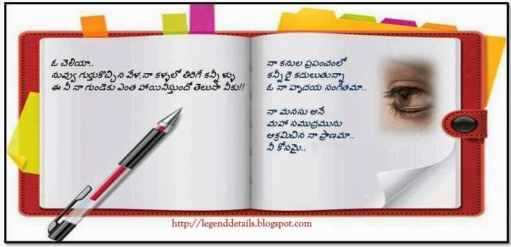 I Miss You Messages In Telugu Legendary Quotes