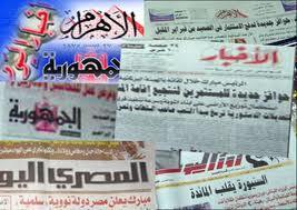 مواقع تصفح وتحميل الصحف والجرائد مصرية اليومية الأسبوعية Egyptian Newspapers