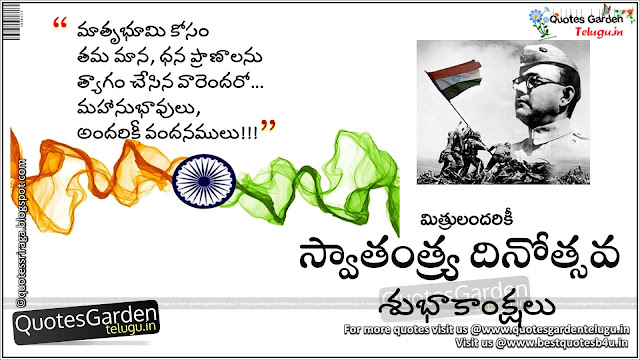 70th Independenceday greetings in telugu