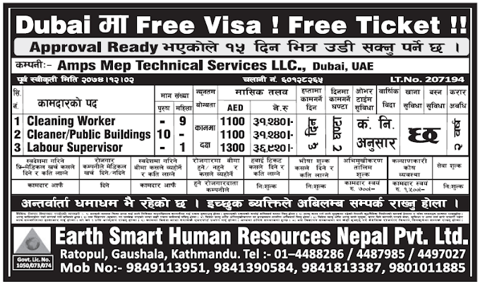 Free Visa Free Ticket Jobs in Dubai for Nepali, Salary Rs 36,920
