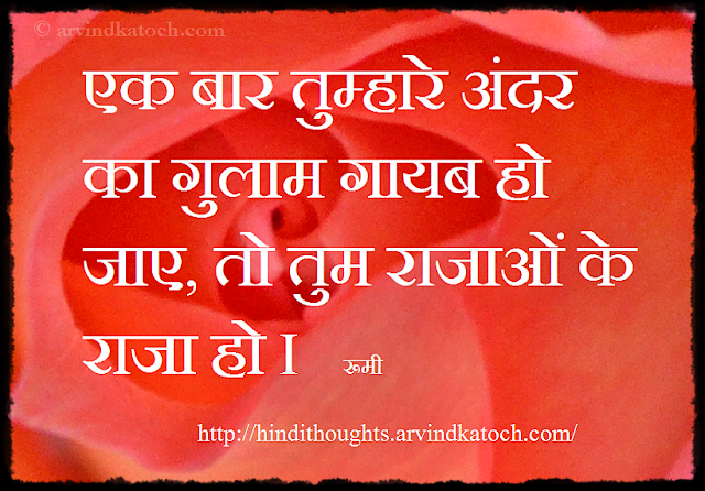 Slave, disapperas, king, kings, Rumi, Rumi Quote, Hindi,