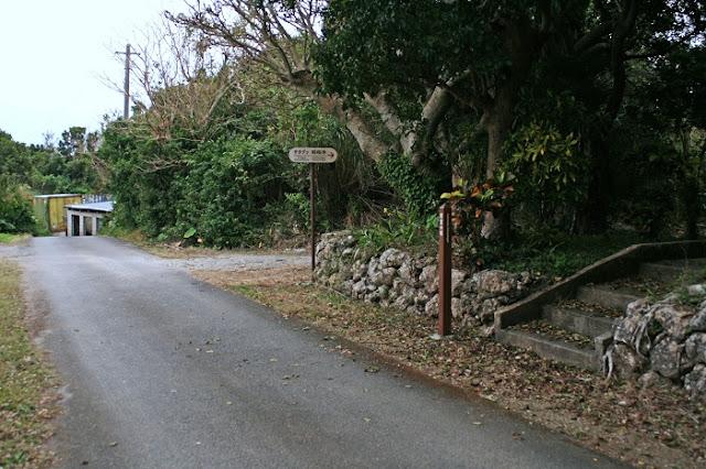 稲福寺跡の入口の写真