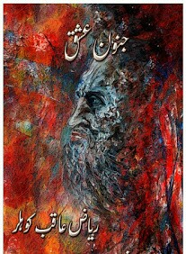Janoon Ishq Novel by Riaz Aqib Kohler Pdf