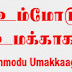 Kalangidathe Thigaithidathe :: Album: Ummodu Umakkaga Lyrics :: Music : Dr. Augustine Chellappa