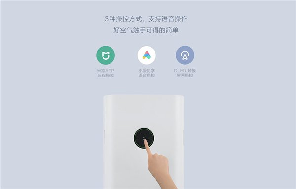 xiaomi mijia air purifier with voice assistance touchscreen