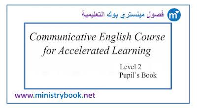 كتاب اللغة الانكليزية التعليم المسرع المستوى الثاني 2018-2019-2020-2021