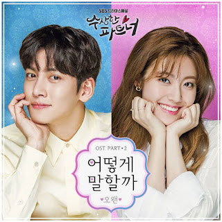 Lyric : O.When (오왠) - How Do I Say It (어떻게 말할까) (OST. Suspicious Partner)