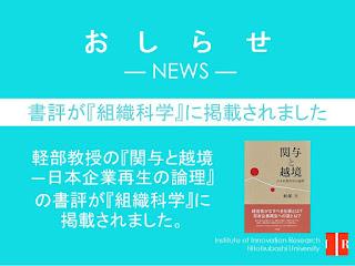 軽部教授の『関与と越境――日本企業再生の論理』の書評が『組織科学』に掲載されました