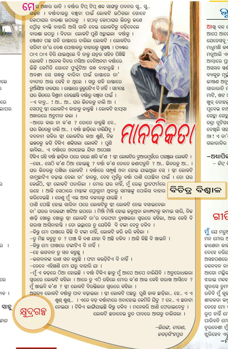 Bichitra Biswal: 2011