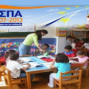 Αποτελέσματα για παιδικούς σταθμούς ΕΣΠΑ σε Κερατέα, Λαύριο 2013, 2014