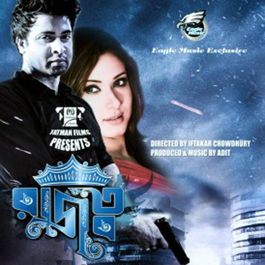 Latest bengali movie mp3 ringtone download - Lego ninjago