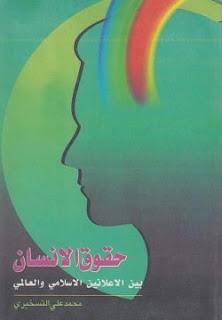 تحميل كتاب حقوق الإنسان بين الإعلانين الإسلامي والعالمي pdf - محمد علي التسخيري