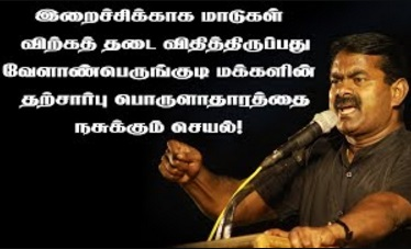 Seeman Speech – Velaanperunkudi Makkalai